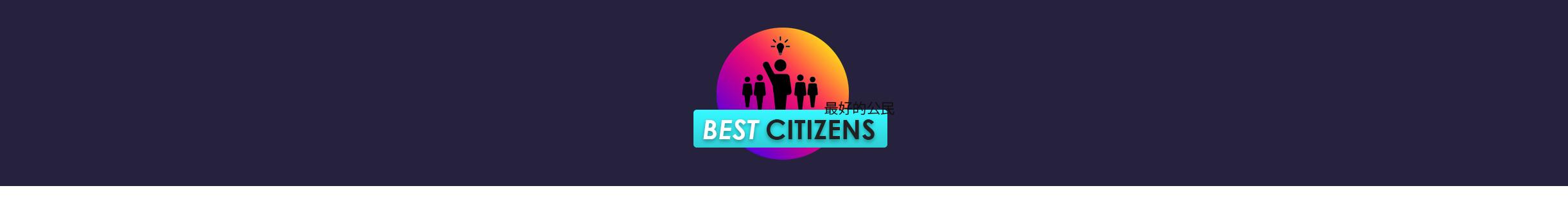 Best Citizens