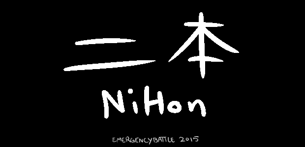 二本 -NiHon-