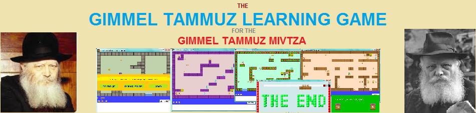 Gimmel Tammuz Learning Game