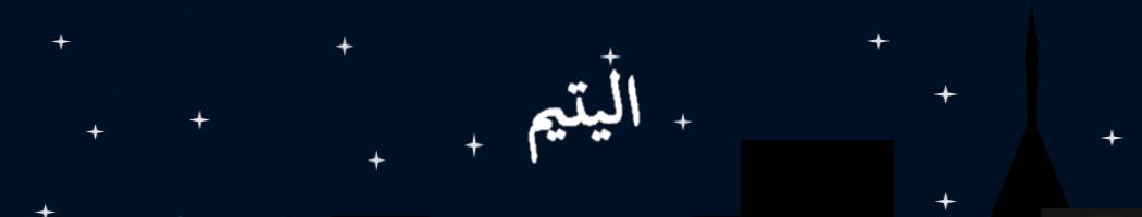اليتيم the orphin