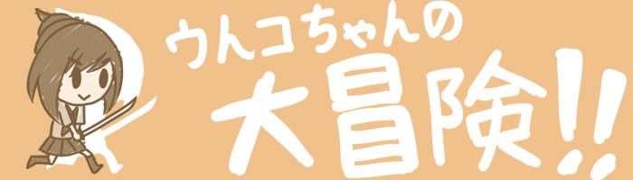 Unko醬的大冒險!!