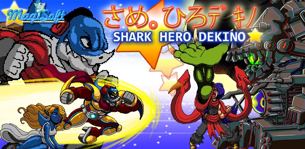 Shark Hero Dekino Runner