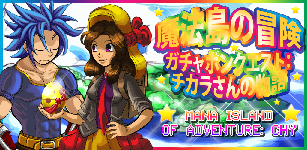 Mana Island Adventure CHY Collect